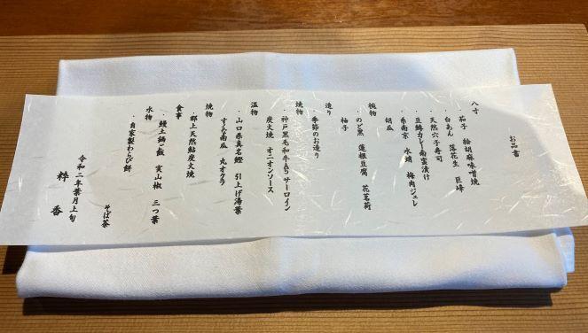 9000円のコース表