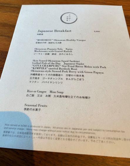 青碧蒼の朝食メニュー