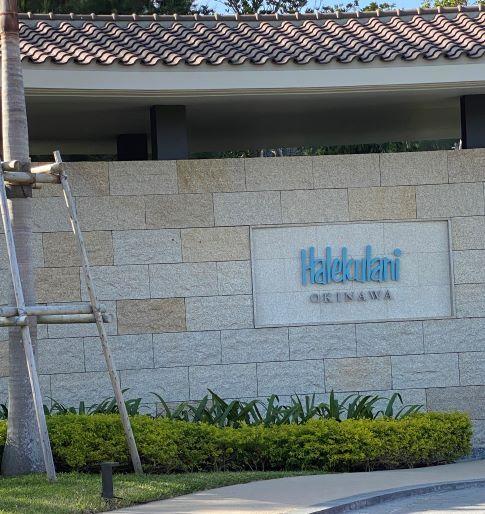 ハレクラニ沖縄の入口