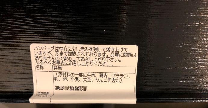 ミート矢澤の弁当は化学調味料不使用