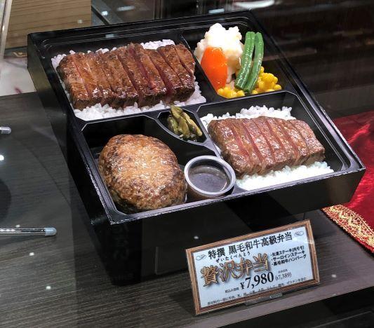 ミート矢澤大丸東京での表示